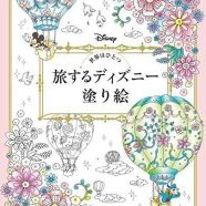 One World Disney to Travel Coloring Book (Boutique Mook no.1236)