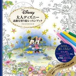 Otona Adult Disney Nice Coloring Lesson bBook by Inko Kotoriyama