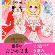 Princess girl Coloring world by Makoto Takahashi