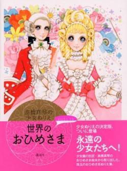 Princess girl Coloring world by Makoto Takahashi