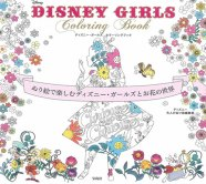 Disney Girls Coloring Book