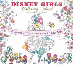 Disney Girls Coloring Book