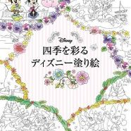 Disney Coloring to decorate the four seasons (Boutique Mook no.1255)