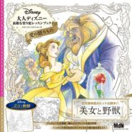 Adult Disney Love's gift Lovely painting lesson book (Full of love scenes) by Inko Kotoriymama