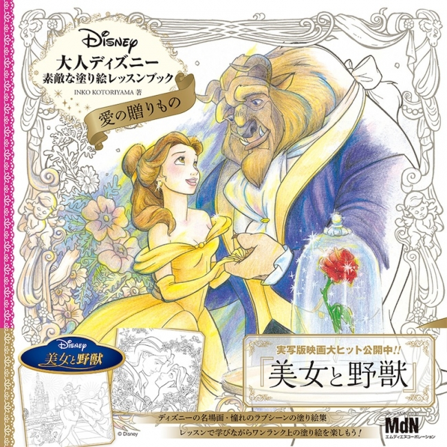 Adult Disney Love's gift Lovely painting lesson book