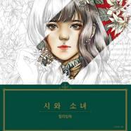 Girl with Poem Coloring Book by m.o.m.o.g.i.r.l