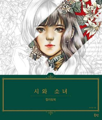 Girl with Poem Coloring Book