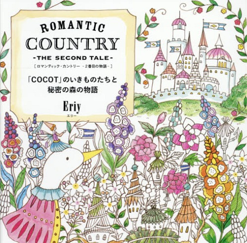 Romantic Country 2