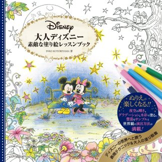 Disney Lovely Coloring Lesson Book