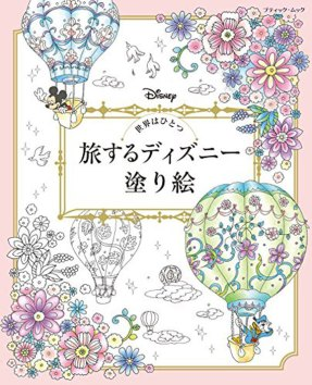 One World Disney to Travel Coloring Book.jpg